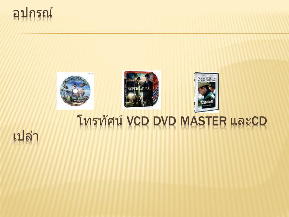 อุปกรณ์ โทรทัศน์ VCD DVD Master และCDเปล่า