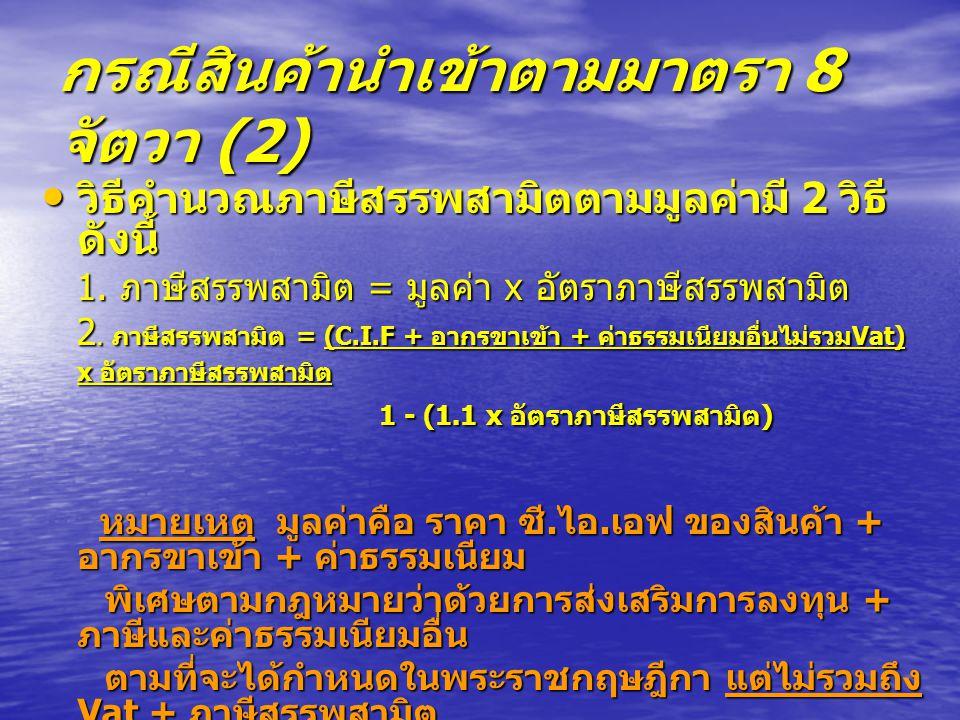 กรณีสินค้านำเข้าตามมาตรา 8 จัตวา (2)