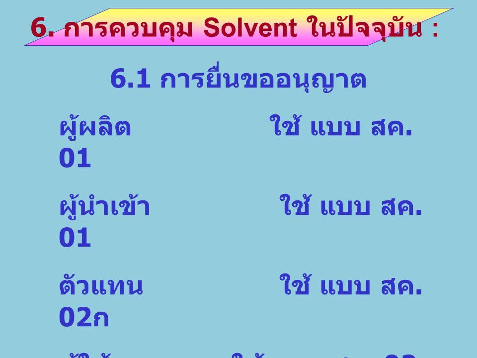 6. การควบคุม Solvent ในปัจจุบัน :