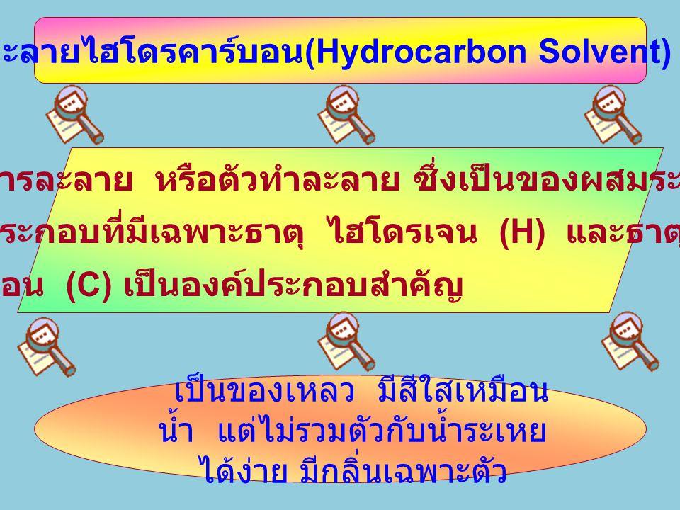1. สารละลายไฮโดรคาร์บอน(Hydrocarbon Solvent) คืออะไร
