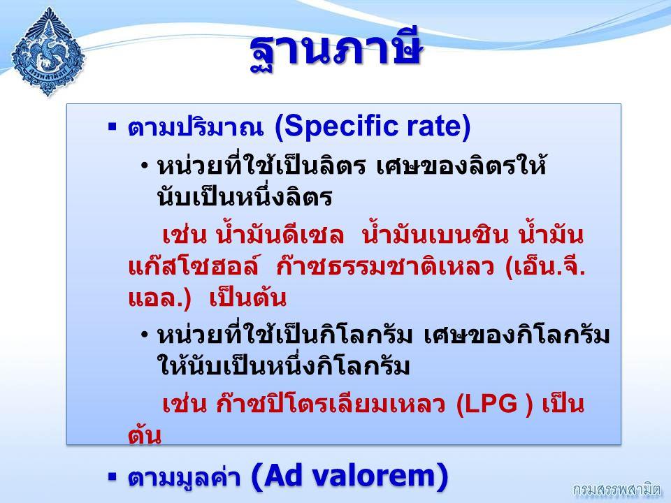 ฐานภาษี ตามปริมาณ (Specific rate)