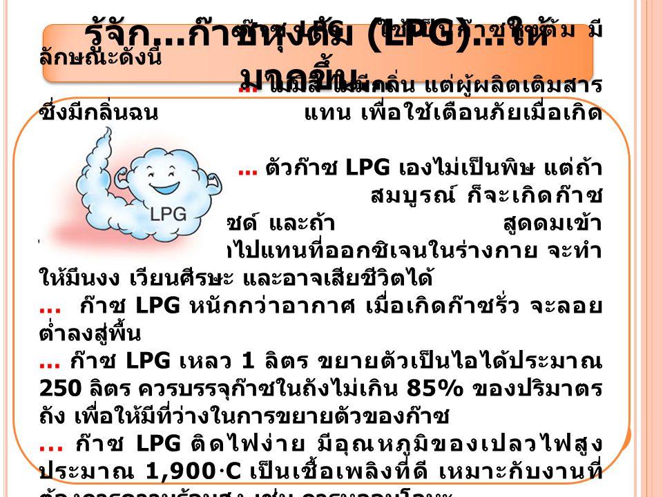 รู้จัก...ก๊าซหุงต้ม (LPG)...ให้มากขึ้น...