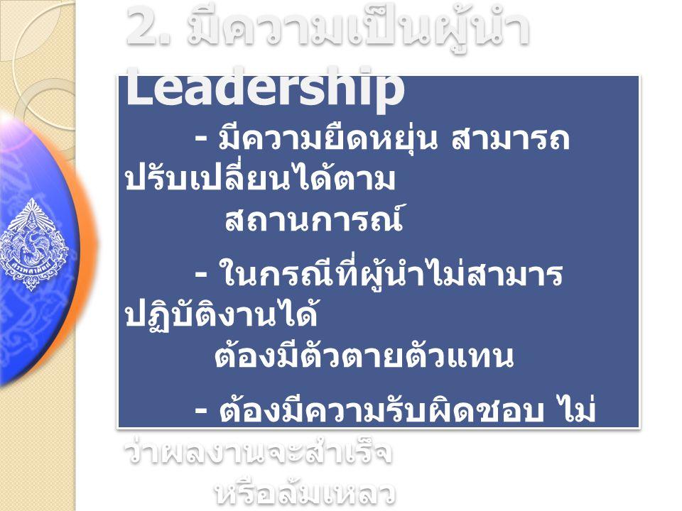 2. มีความเป็นผู้นำ Leadership