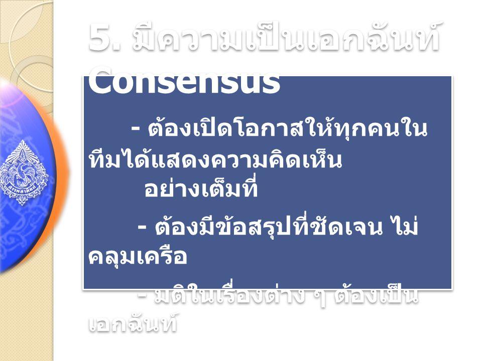 5. มีความเป็นเอกฉันท์ Consensus