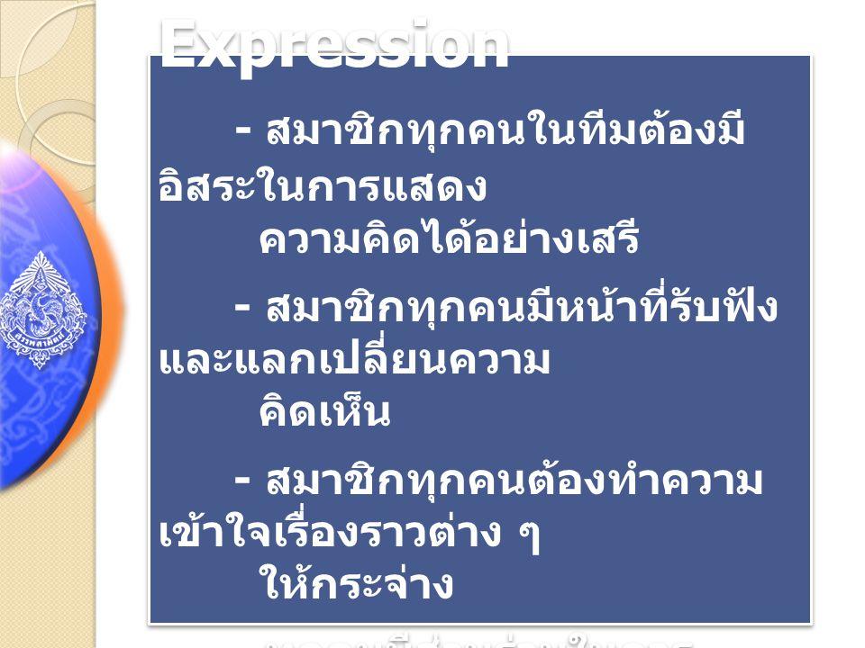 6. มีการแสดงออก Expression