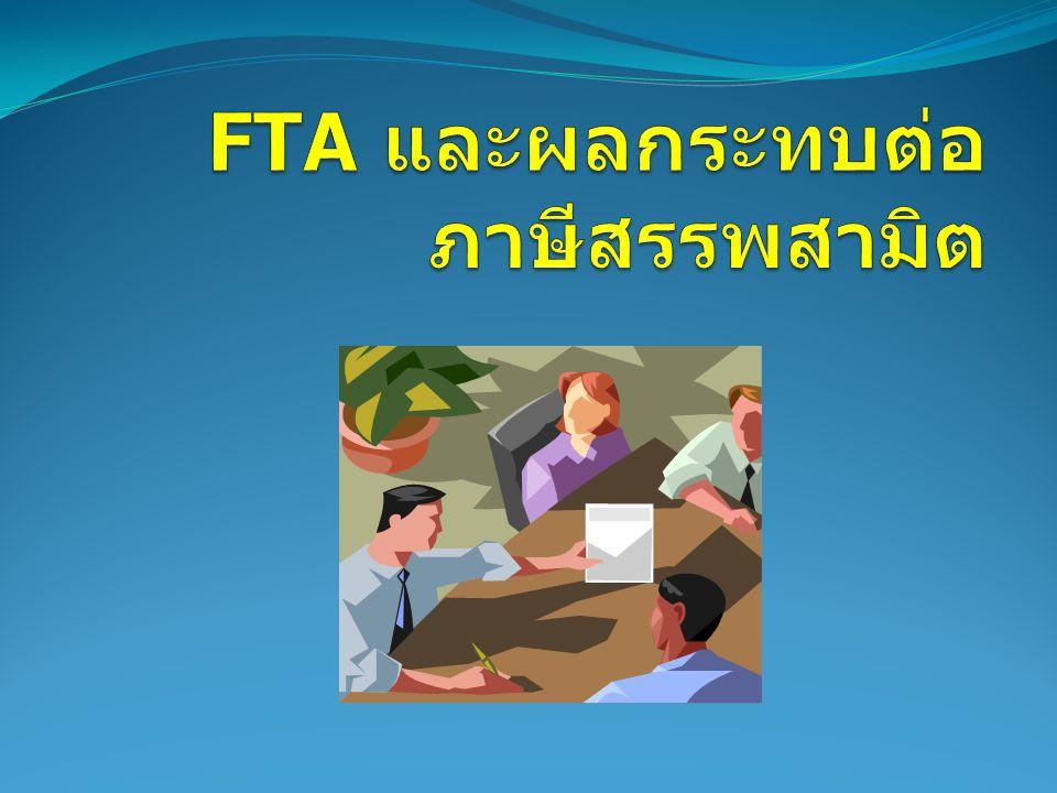 FTA และผลกระทบต่อภาษีสรรพสามิต