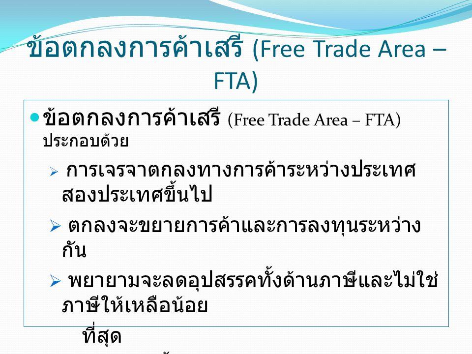 ข้อตกลงการค้าเสรี (Free Trade Area – FTA)