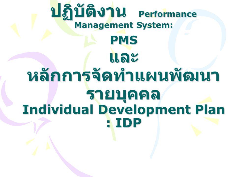 ระบบบริหารผลการปฏิบัติงาน Performance Management System: PMS และ หลักการจัดทำแผนพัฒนารายบุคคล Individual Development Plan : IDP