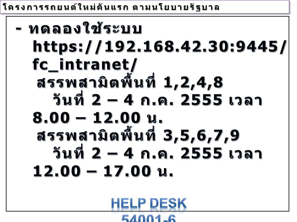 - ทดลองใช้ระบบ https://192.168.42.30:9445/fc_intranet/