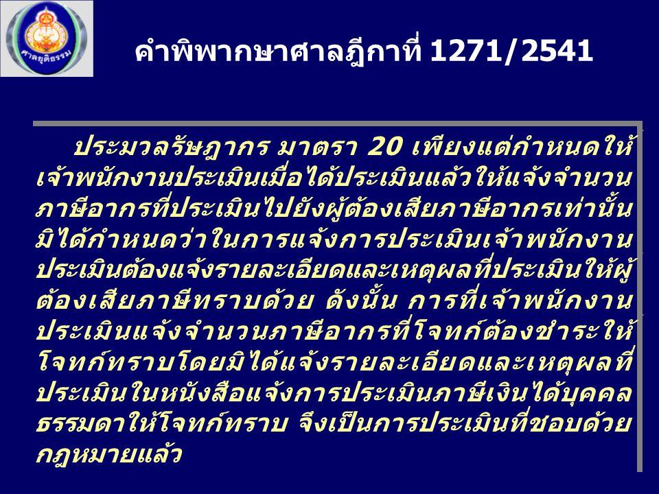 คำพิพากษาศาลฎีกาที่ 1271/2541