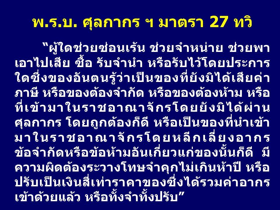 พ.ร.บ. ศุลกากร ฯ มาตรา 27 ทวิ