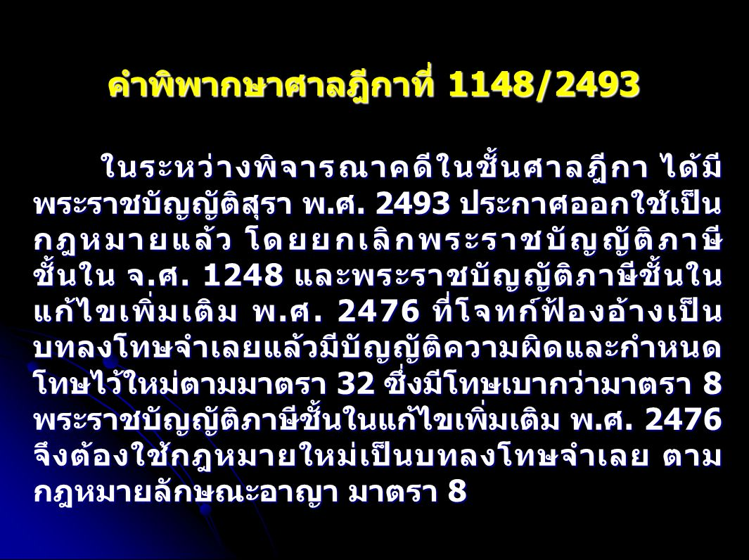 คำพิพากษาศาลฎีกาที่ 1148/2493