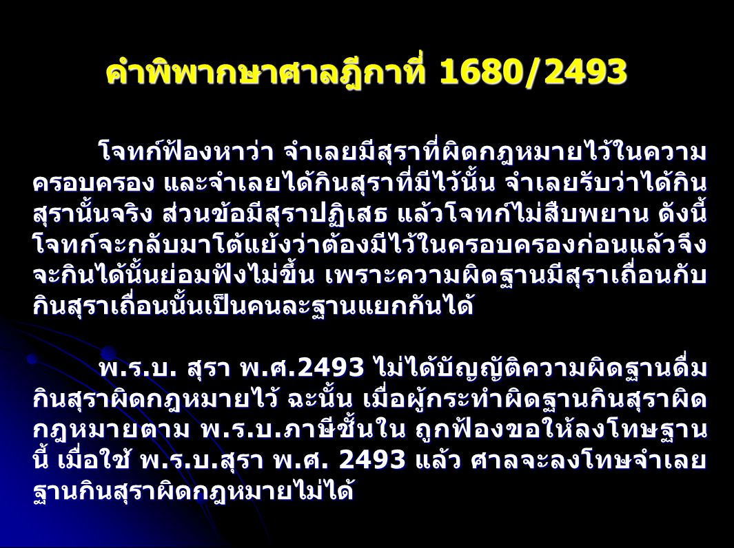 คำพิพากษาศาลฎีกาที่ 1680/2493