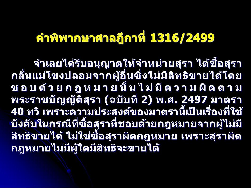 คำพิพากษาศาลฎีกาที่ 1316/2499