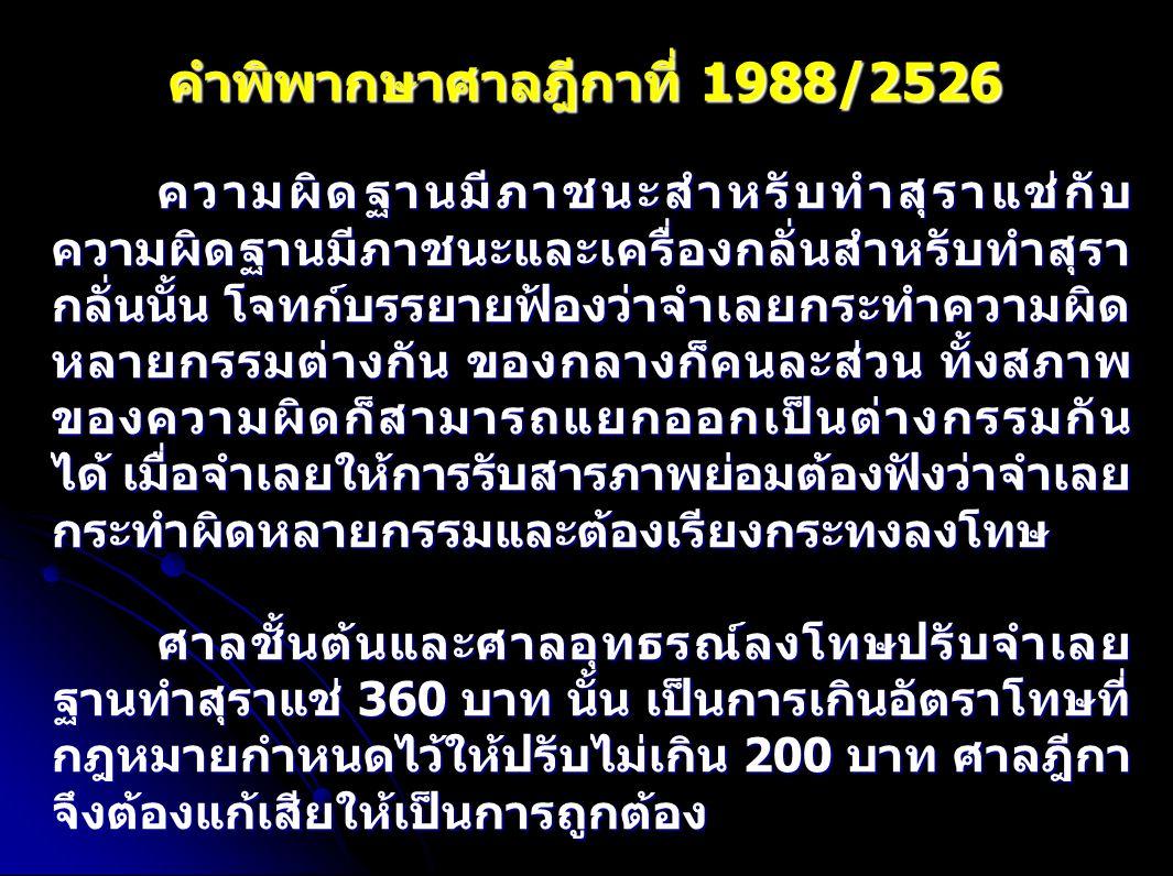 คำพิพากษาศาลฎีกาที่ 1988/2526