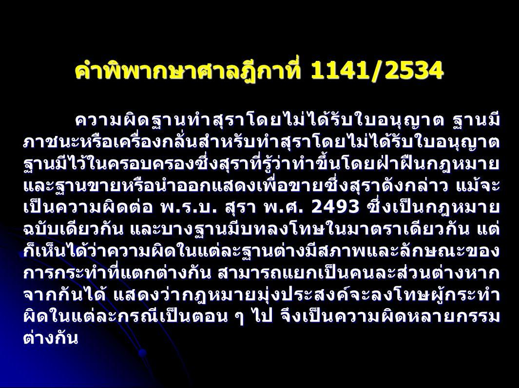 คำพิพากษาศาลฎีกาที่ 1141/2534