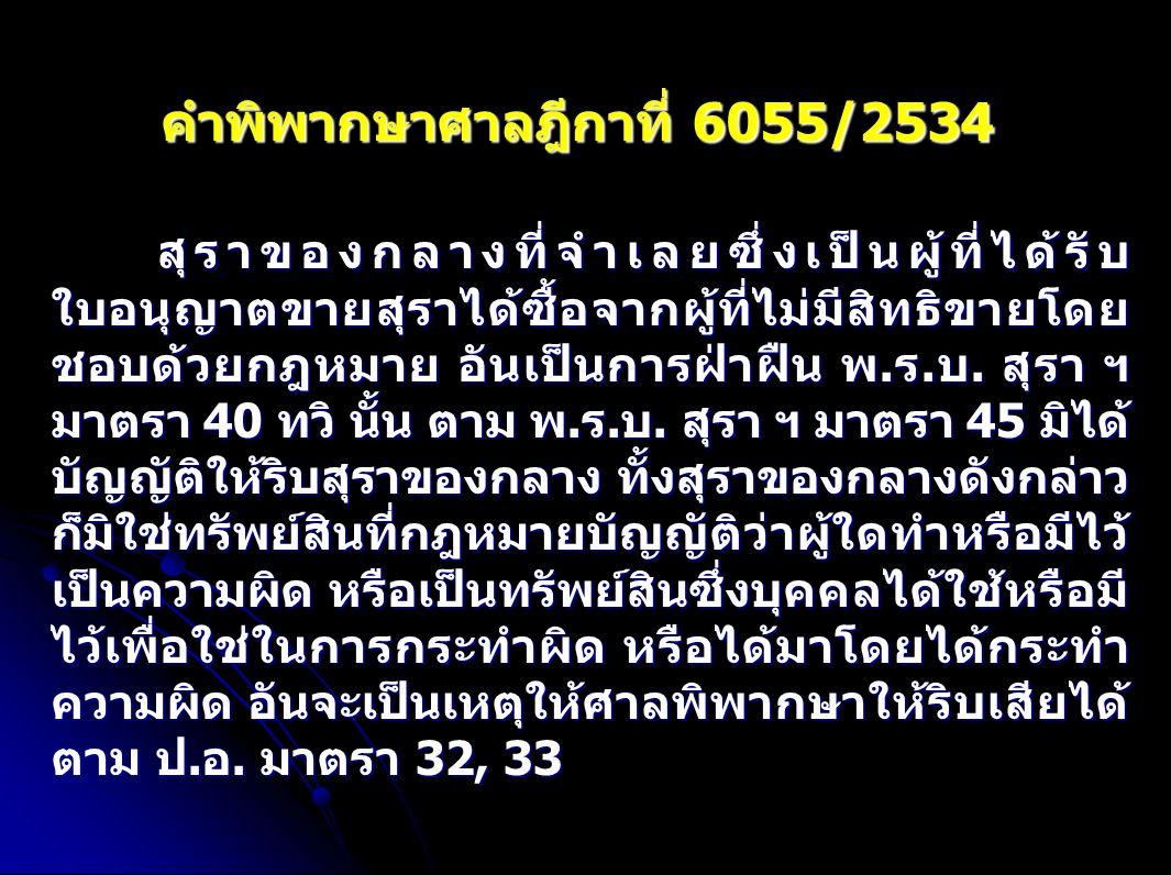 คำพิพากษาศาลฎีกาที่ 6055/2534