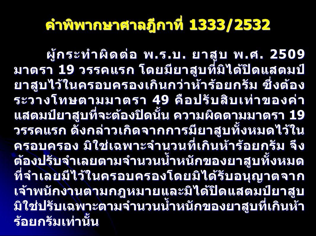 คำพิพากษาศาลฎีกาที่ 1333/2532