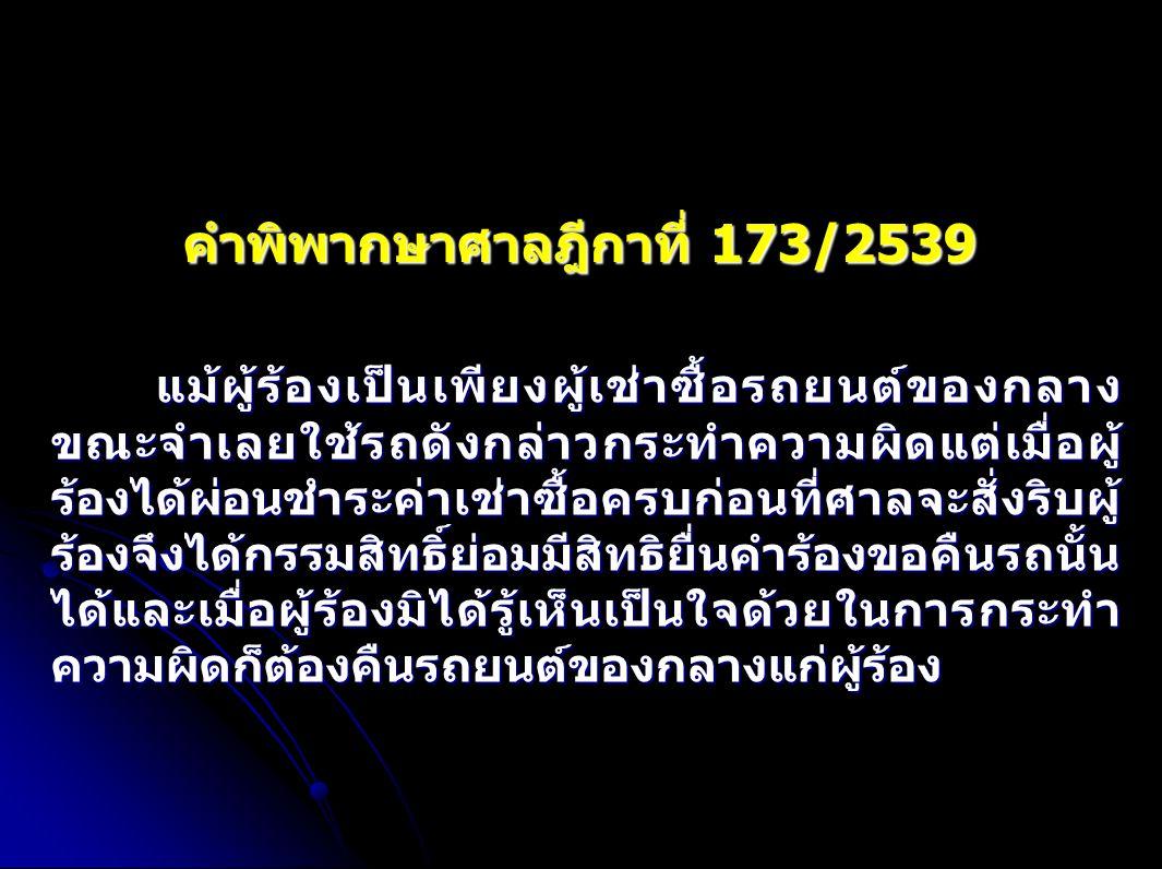 คำพิพากษาศาลฎีกาที่ 173/2539