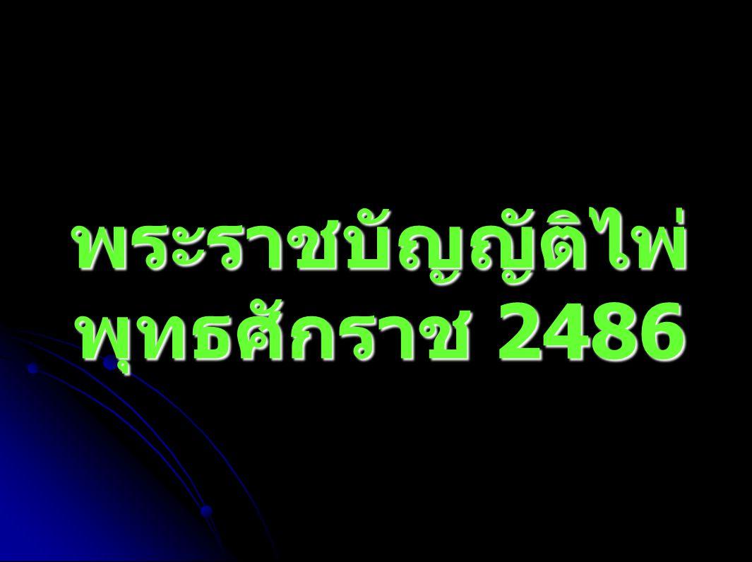 พระราชบัญญัติไพ่ พุทธศักราช 2486