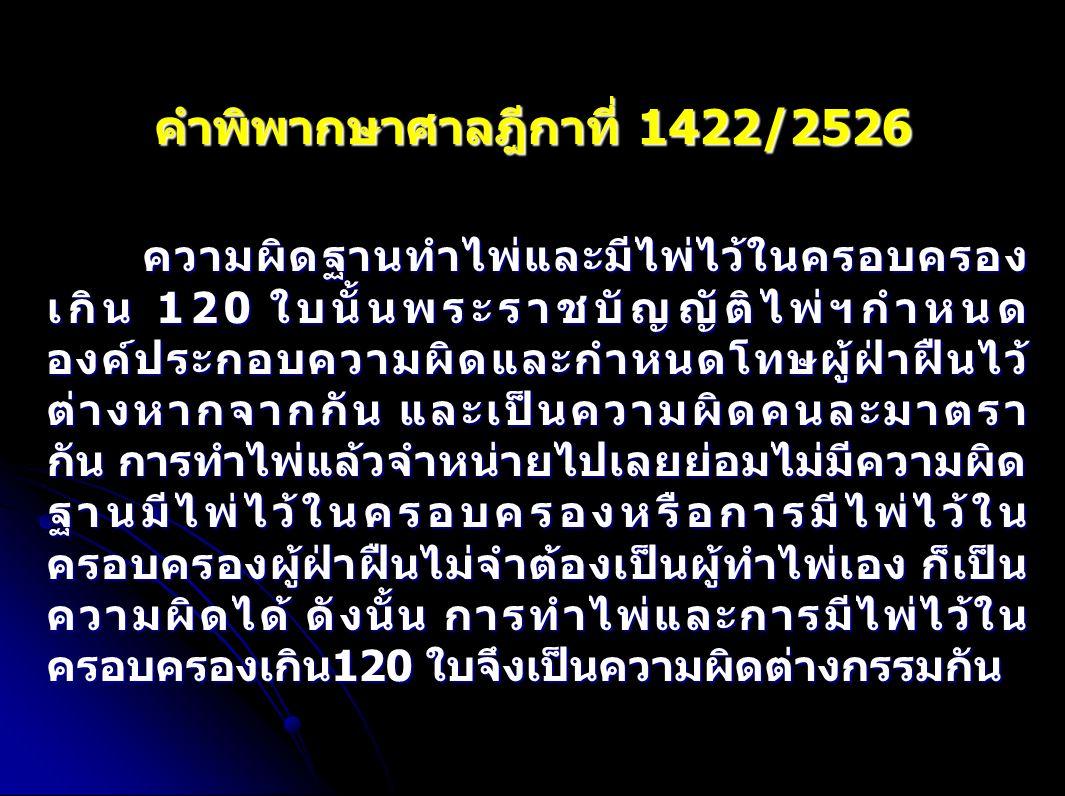 คำพิพากษาศาลฎีกาที่ 1422/2526