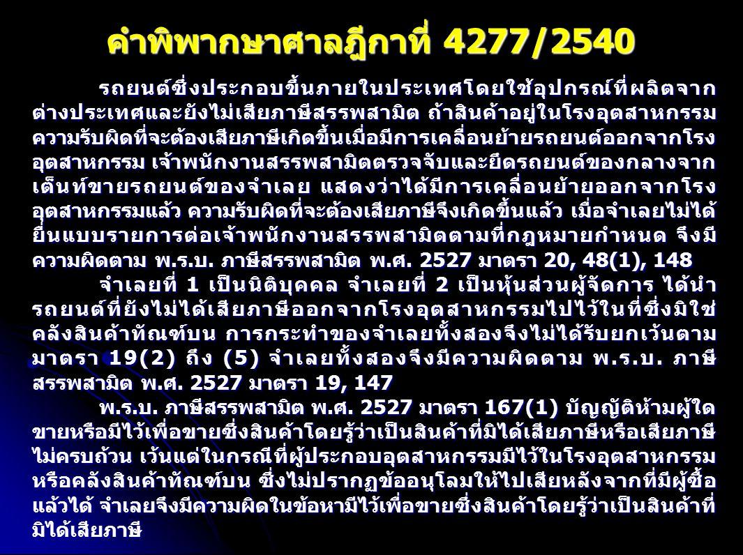 คำพิพากษาศาลฎีกาที่ 4277/2540