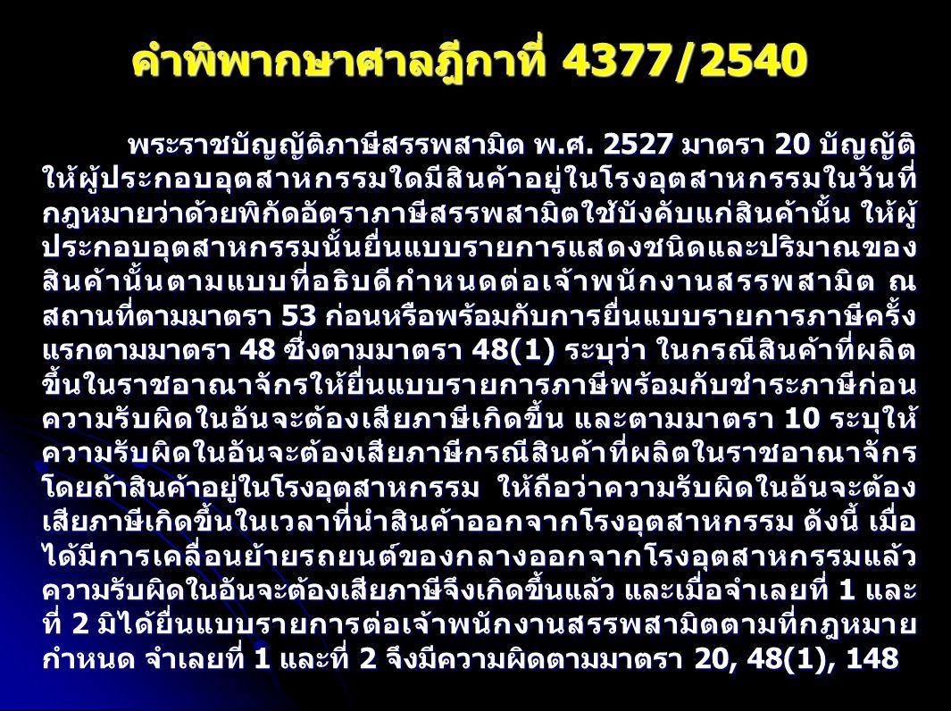 คำพิพากษาศาลฎีกาที่ 4377/2540