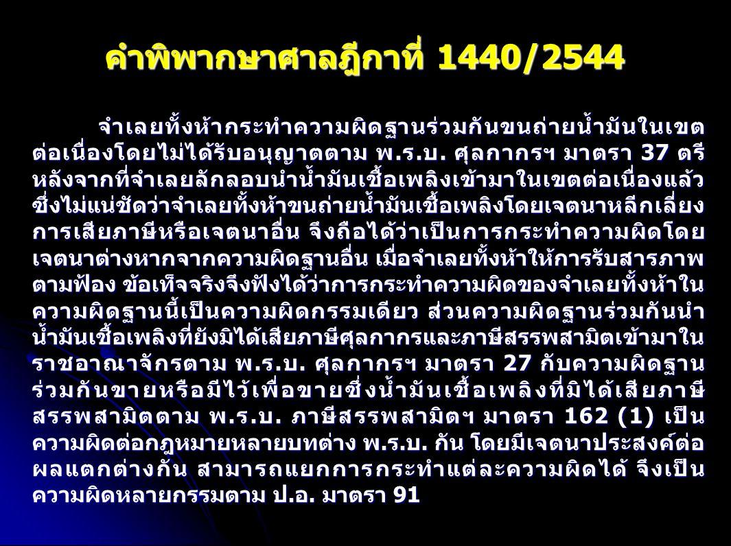 คำพิพากษาศาลฎีกาที่ 1440/2544
