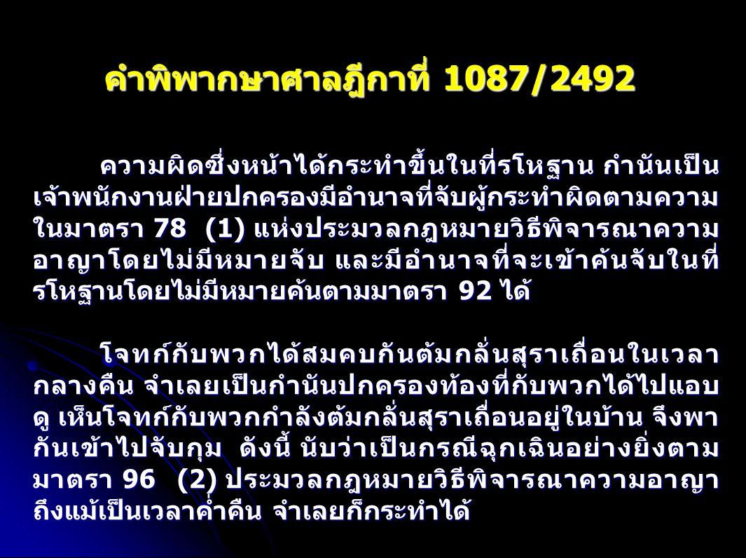 คำพิพากษาศาลฎีกาที่ 1087/2492