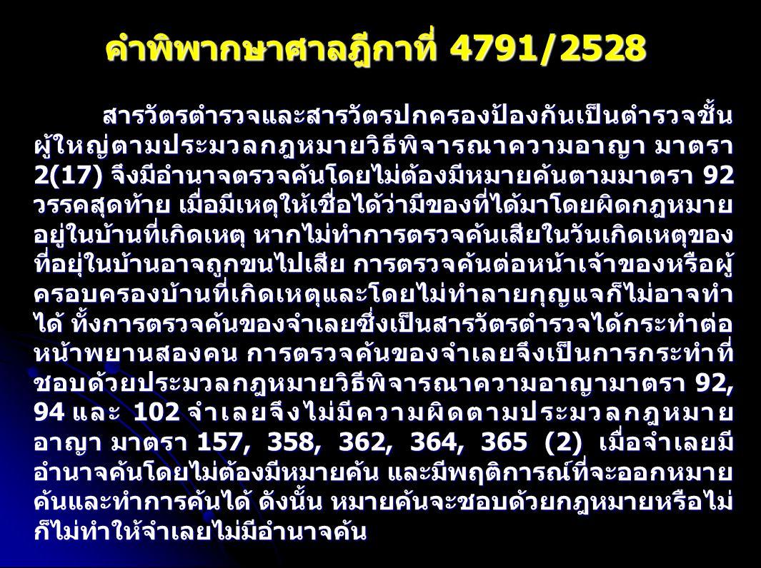 คำพิพากษาศาลฎีกาที่ 4791/2528