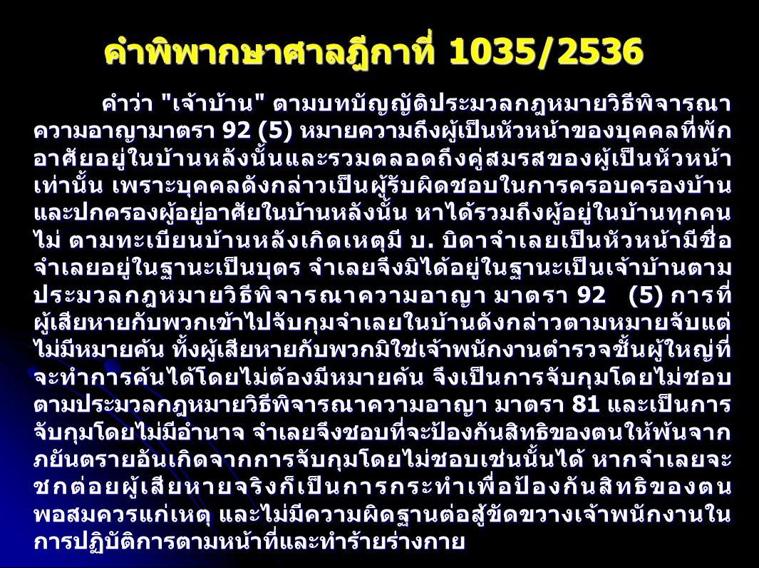 คำพิพากษาศาลฎีกาที่ 1035/2536