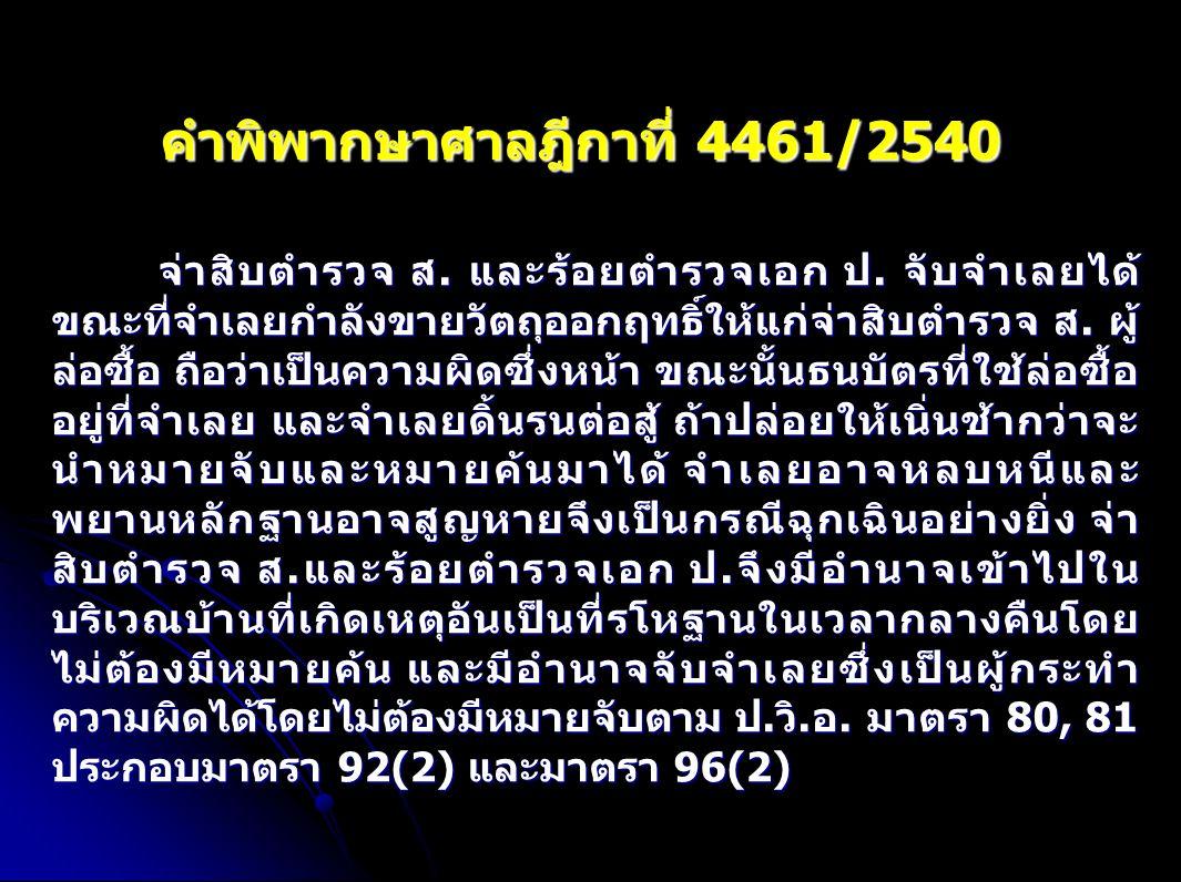 คำพิพากษาศาลฎีกาที่ 4461/2540