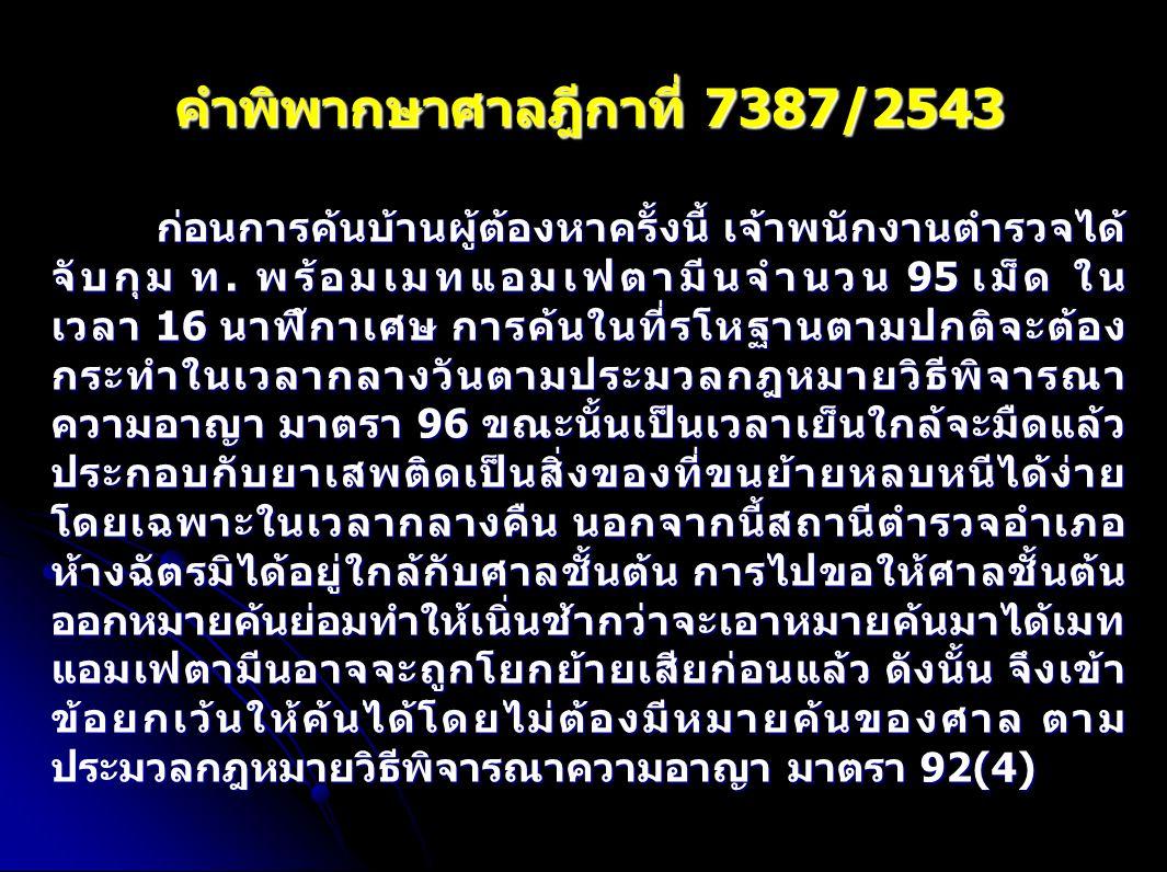 คำพิพากษาศาลฎีกาที่ 7387/2543