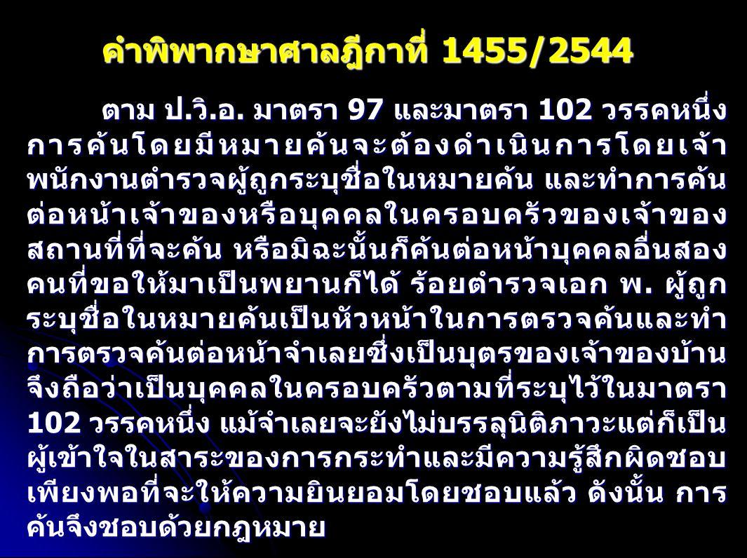 คำพิพากษาศาลฎีกาที่ 1455/2544