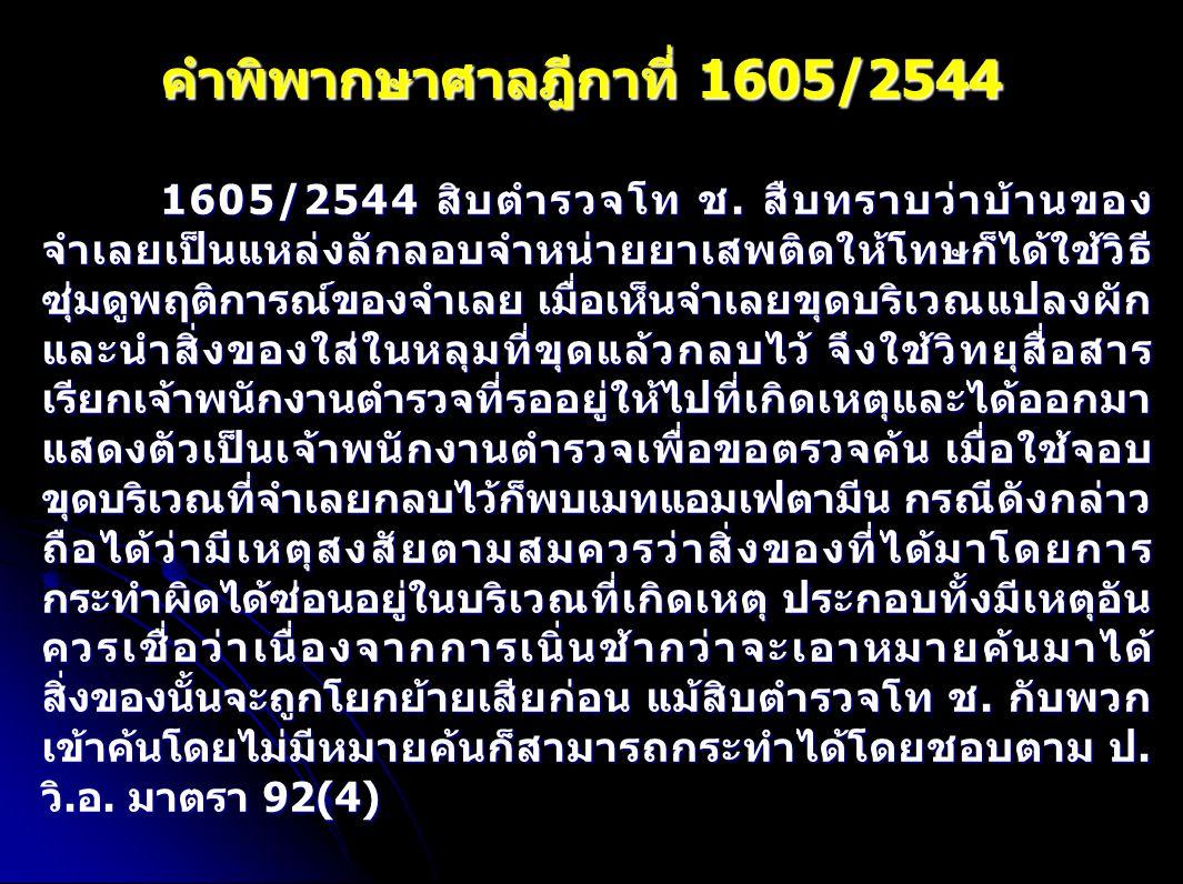 คำพิพากษาศาลฎีกาที่ 1605/2544