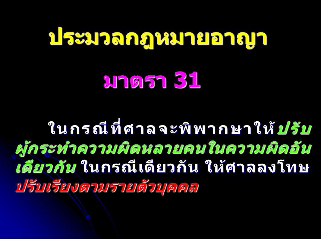 ประมวลกฎหมายอาญา มาตรา 31