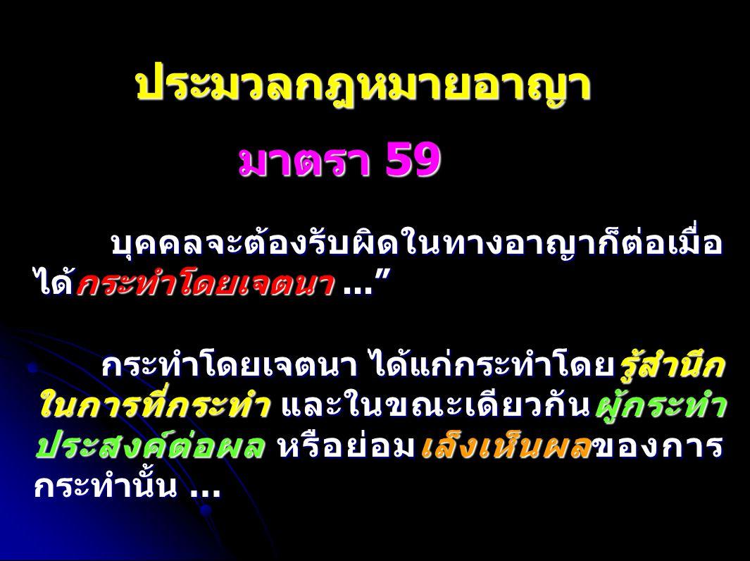 ประมวลกฎหมายอาญา มาตรา 59
