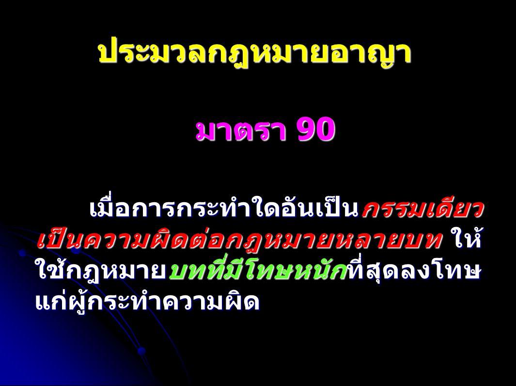 ประมวลกฎหมายอาญา มาตรา 90