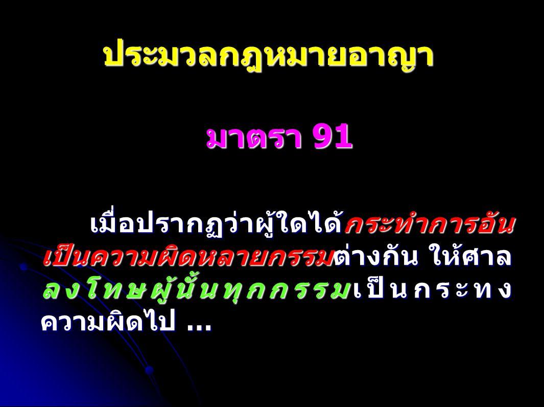 ประมวลกฎหมายอาญา มาตรา 91