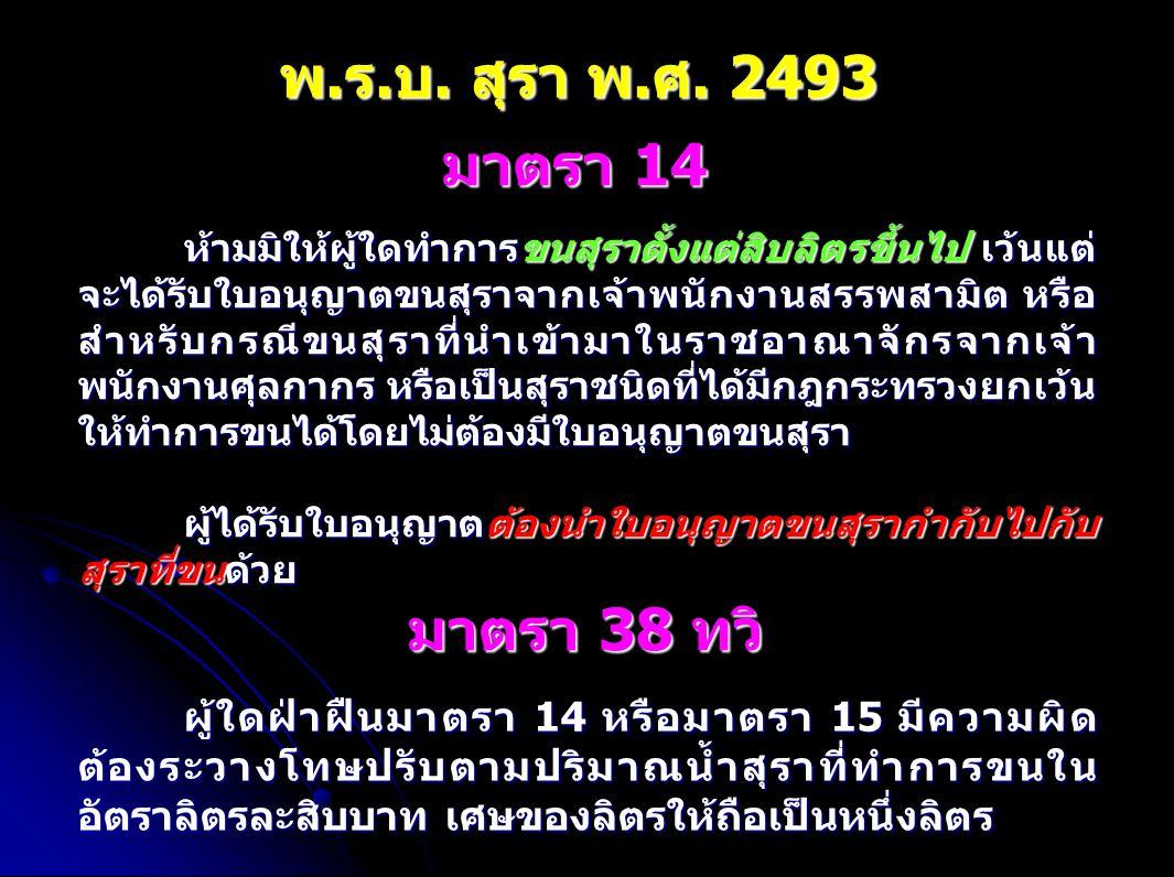 พ.ร.บ. สุรา พ.ศ. 2493 มาตรา 14 มาตรา 38 ทวิ
