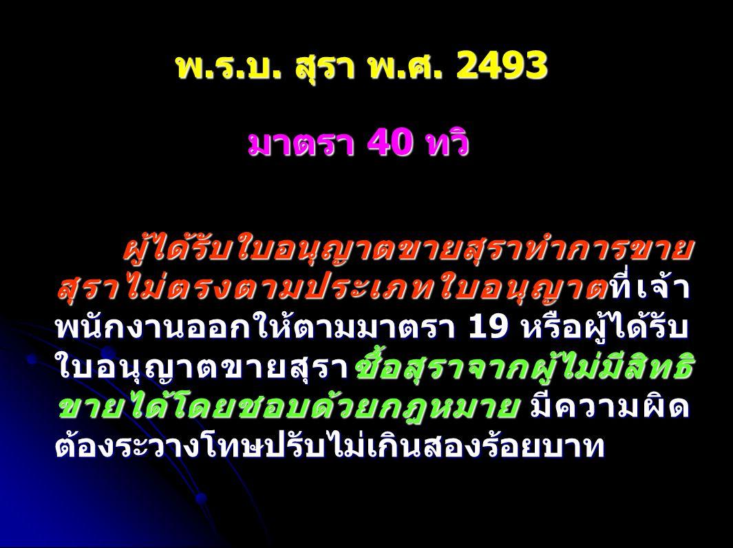 พ.ร.บ. สุรา พ.ศ. 2493 มาตรา 40 ทวิ