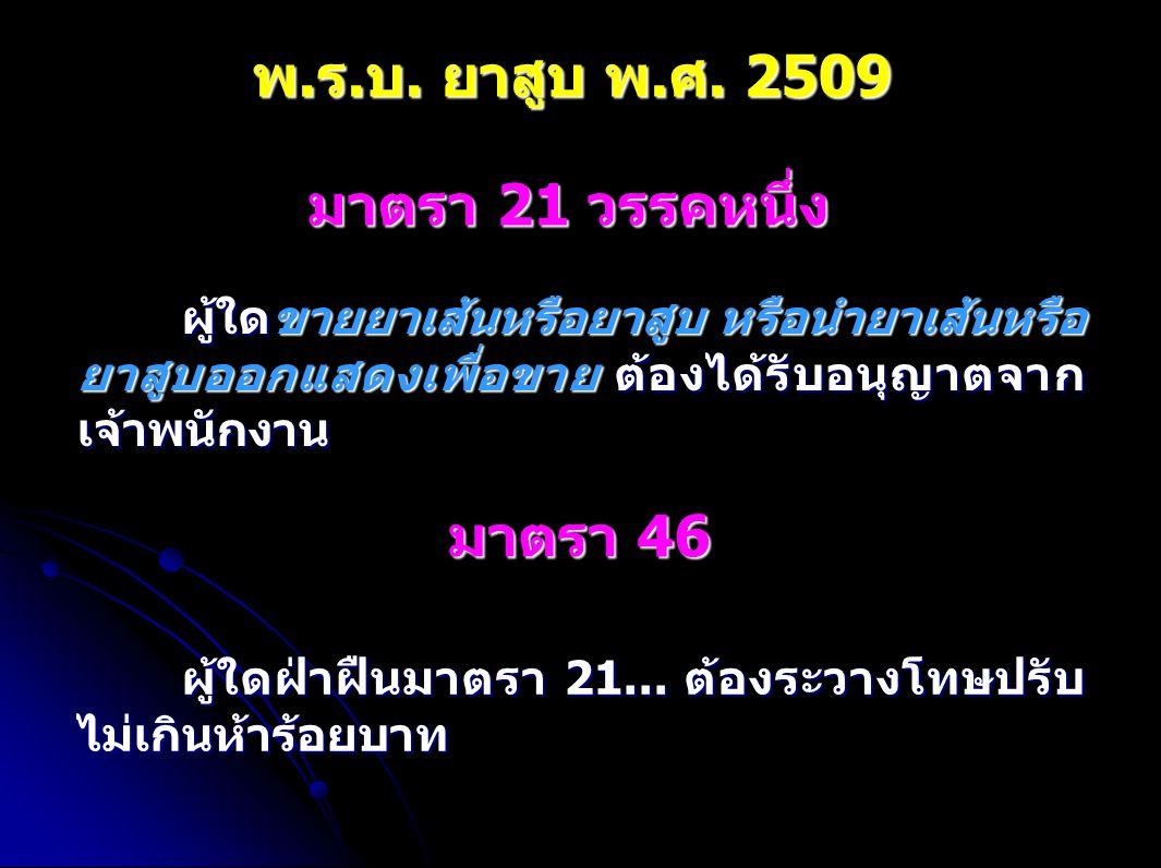 พ.ร.บ. ยาสูบ พ.ศ. 2509 มาตรา 21 วรรคหนึ่ง มาตรา 46