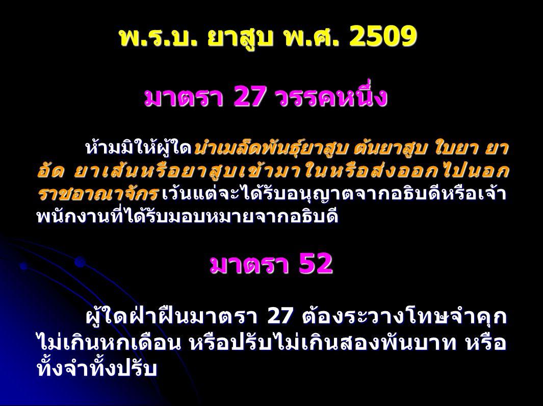 พ.ร.บ. ยาสูบ พ.ศ. 2509 มาตรา 27 วรรคหนึ่ง มาตรา 52