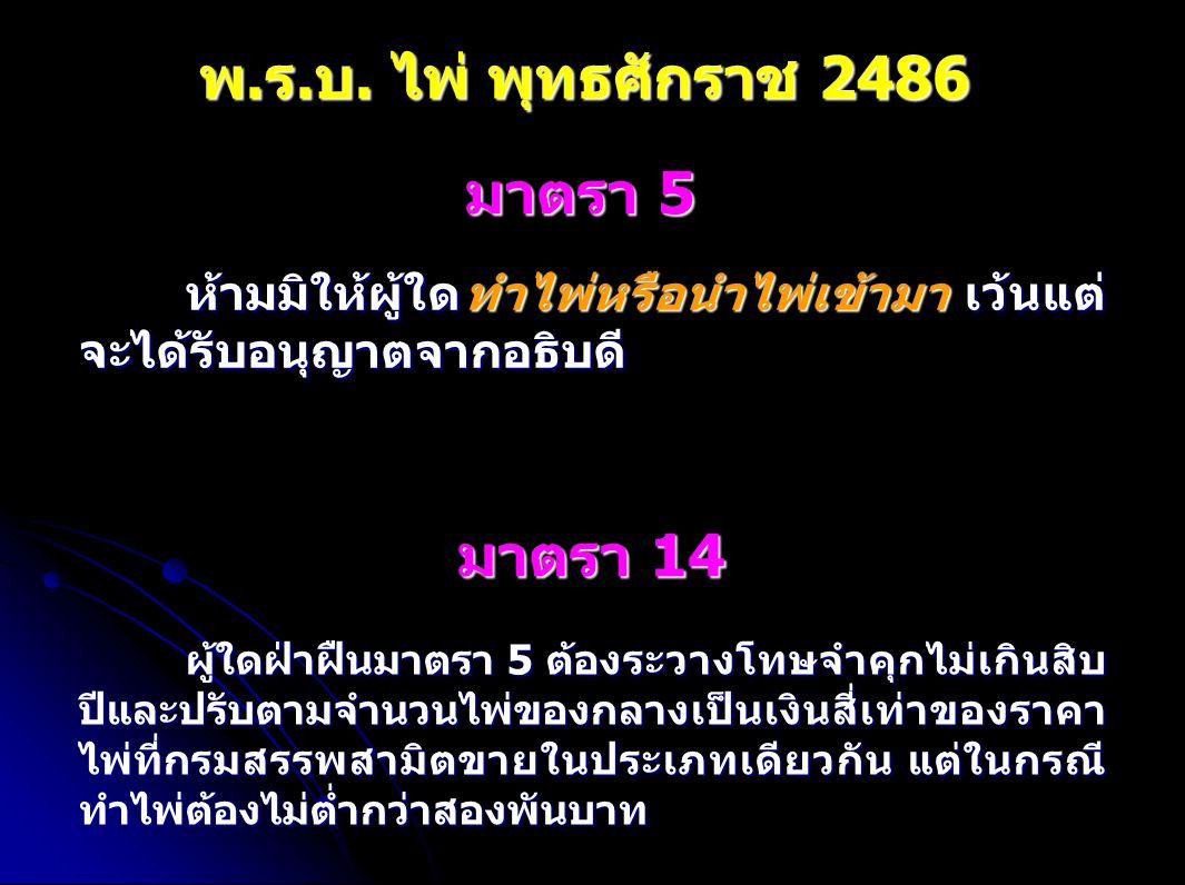 พ.ร.บ. ไพ่ พุทธศักราช 2486 มาตรา 5 มาตรา 14