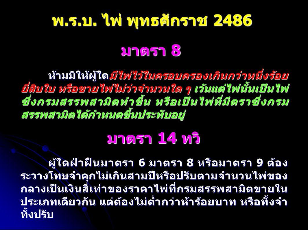 พ.ร.บ. ไพ่ พุทธศักราช 2486 มาตรา 8 มาตรา 14 ทวิ