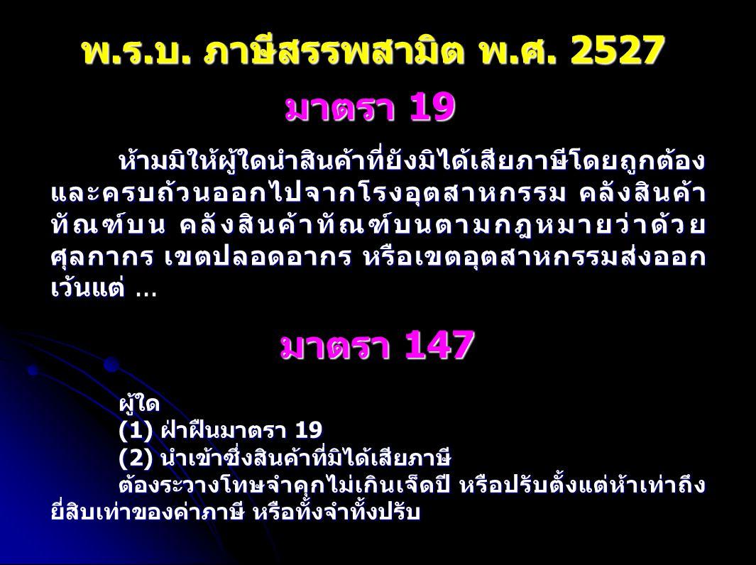 พ.ร.บ. ภาษีสรรพสามิต พ.ศ. 2527 มาตรา 19 มาตรา 147