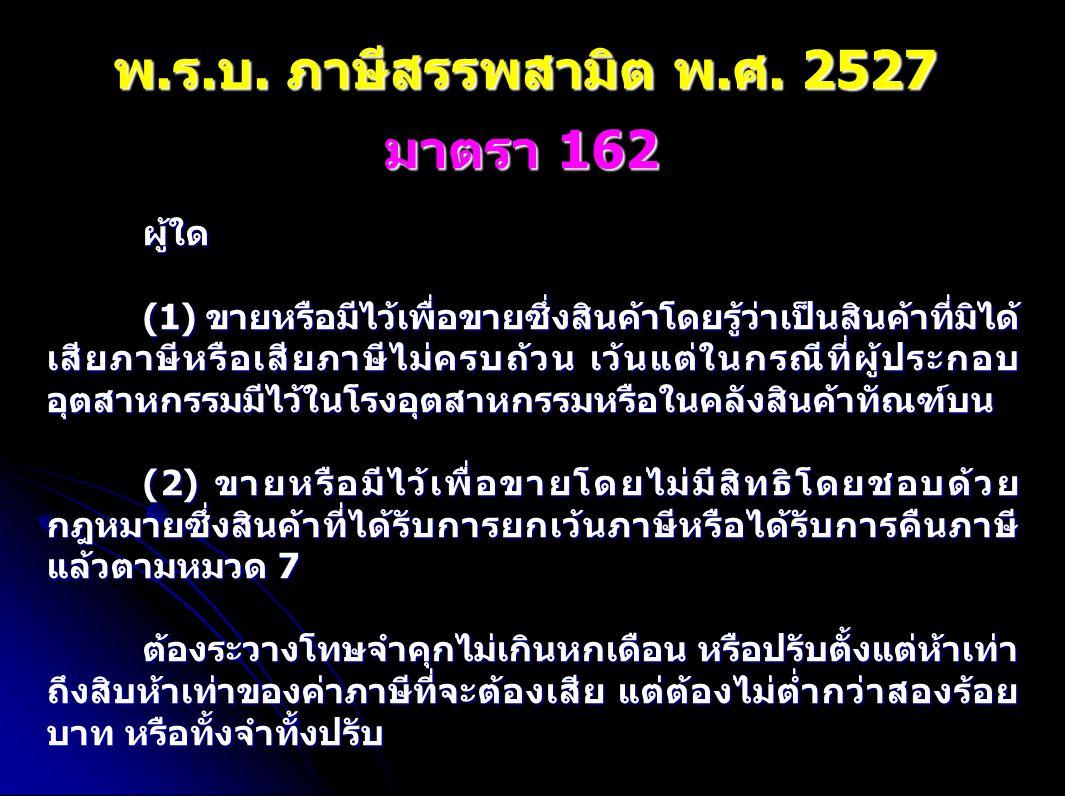 พ.ร.บ. ภาษีสรรพสามิต พ.ศ. 2527 มาตรา 162