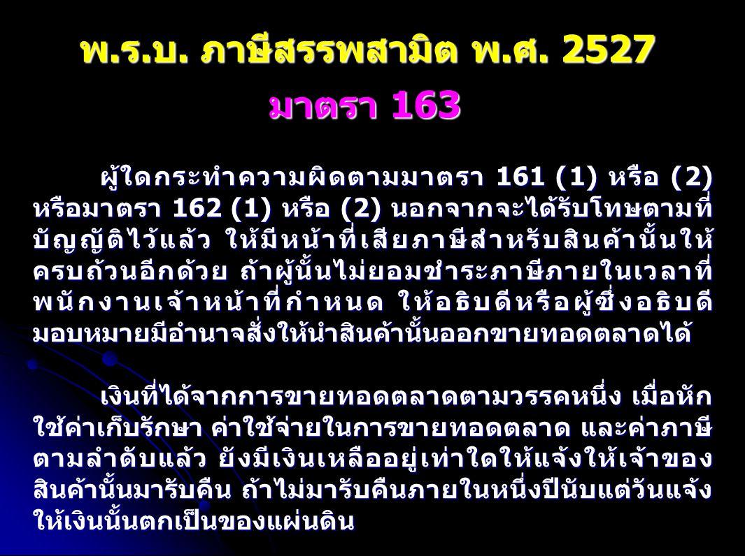 พ.ร.บ. ภาษีสรรพสามิต พ.ศ. 2527 มาตรา 163