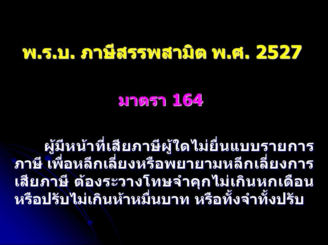 พ.ร.บ. ภาษีสรรพสามิต พ.ศ. 2527 มาตรา 164