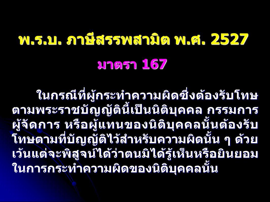 พ.ร.บ. ภาษีสรรพสามิต พ.ศ. 2527 มาตรา 167